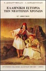 i-rena: Η 25 Μαρτίου 1821 μέσα από παλιά σχολικά βιβλία!!!...