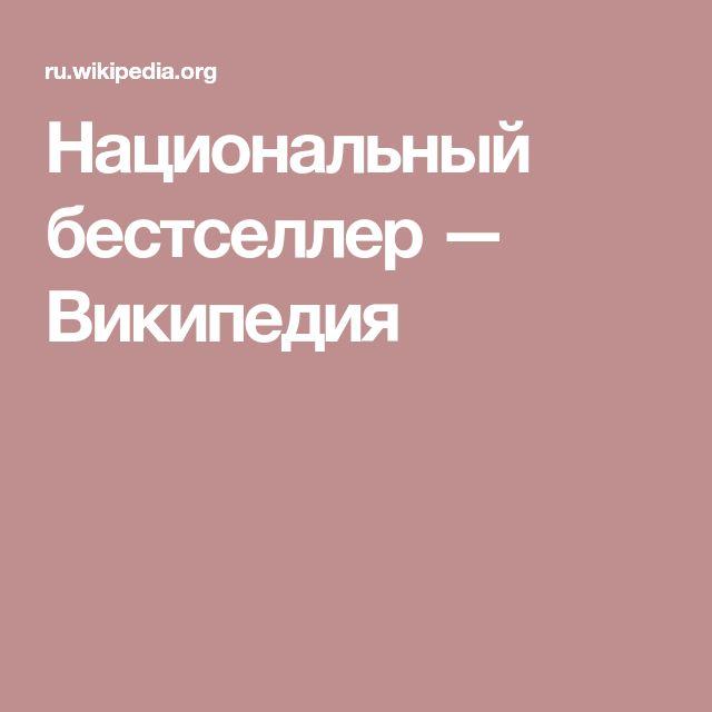 Национальный бестселлер — Википедия