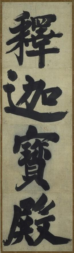 Wuzhun Shifan, 13th century, Japan