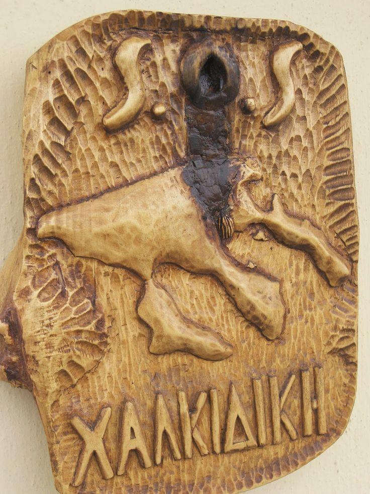 Ενα ξυλόγλυπτο για των αγώνα ενάντια στα μεταλλεία χρυσού στη Χαλκιδική.