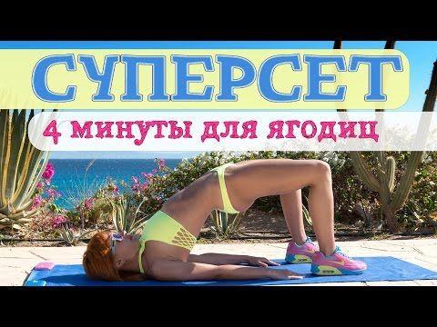 СУПЕРСЕТ | 4 минуты для ЯГОДИЦ | Жиросжигающая тренировка | Фитнес дома - YouTube