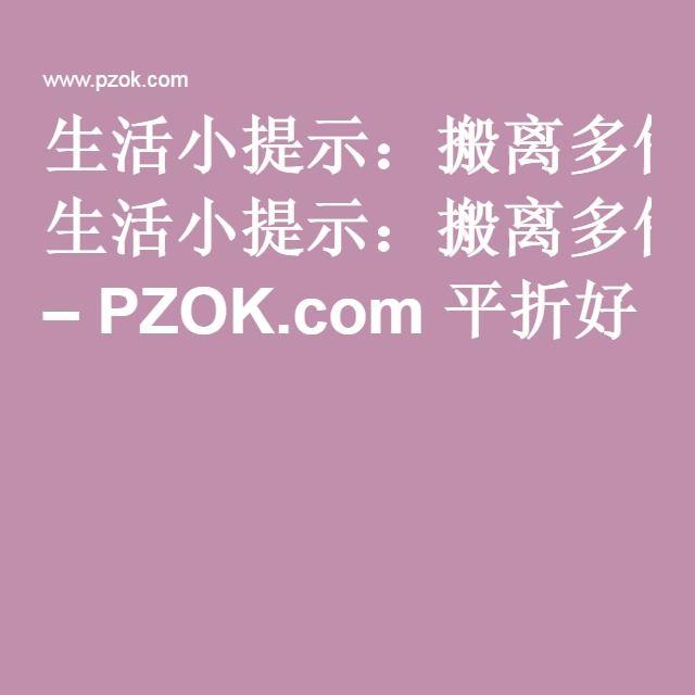 生活小提示:搬离多伦多如何得到多伦多图书卡 – PZOK.com 平折好