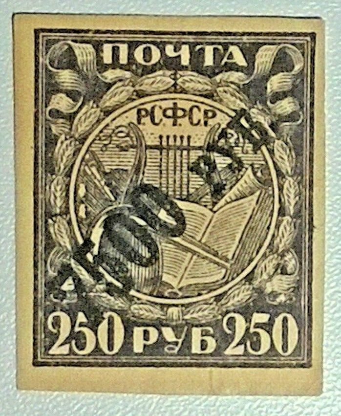 "rsfsr 1922 250 rubles ""art and science fonts"" (overprint on the stamp 7500 ruble"