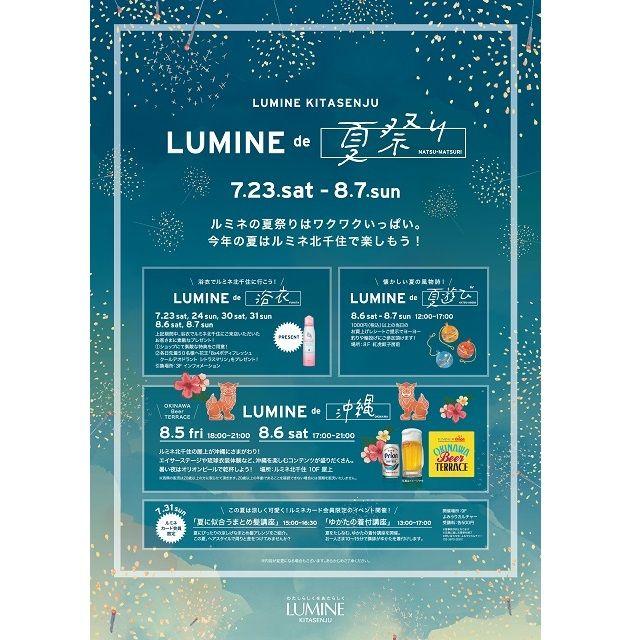北千住店ニュース | LUMINE北千住店
