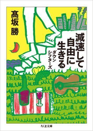 減速して自由に生きる: ダウンシフターズ (ちくま文庫)   高坂 勝   本   Amazon.co.jp