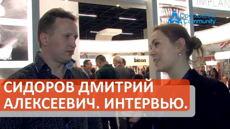 Интервью Сидорова Дмитрия Алексеевича на IDS. Simpladent. Симпладент.
