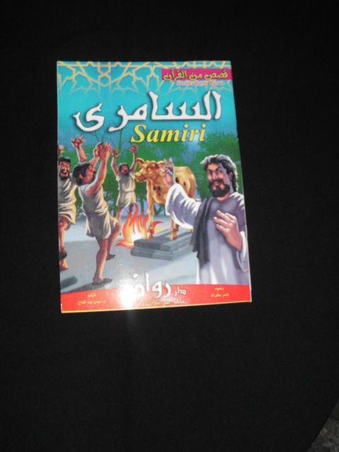 Arabic English Quran stories Samiri السا مرى Islam Muslim Ramadan Eid Daycare