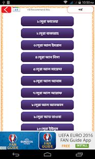 quran sharif bangla কুরআন শরীফ- screenshot thumbnail