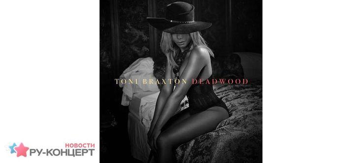 Тони Брэкстон анонсировала восьмой сольный альбом  Более семи лет Тони Брэкстон не выпускала сольных альбомов, но вот недавно она анонсировала новый лонгплей — «Sex & Cigarettes». Его релиз состоится в начале 2018 года, а уже скоро должен выйти первый сингл — «Deadwood». Материал полностью: http://zakazartistov.com/ynews/2017/09/13/toni-braxton-anonsirovala-vosmoy-solnyy-albom/