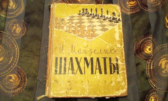 Very RARE! Russian Chess Book One of the best Russian chess textbooks 1960.Theory of chess.Mayzelis. Famous Russian chess book. Big book.