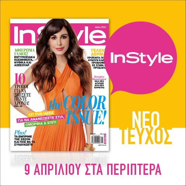 Αυτοί είναι οι 6 λόγοι που πρέπει να αγοράσετε το τεύχος Μαΐου του InStyle που κυκλοφορεί σήμερα με το πιο ωραίο δώρο