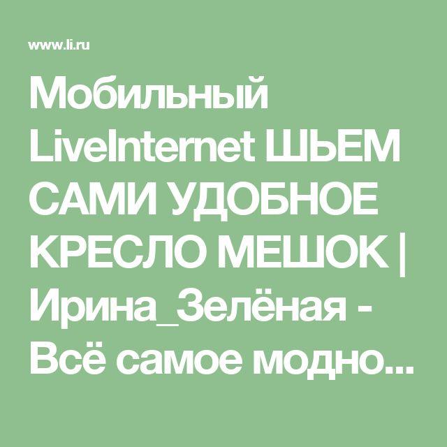 Мобильный LiveInternet ШЬЕМ САМИ УДОБНОЕ КРЕСЛО МЕШОК | Ирина_Зелёная - Всё самое модное, интересное и вкусное вы найдёте у perchica  |