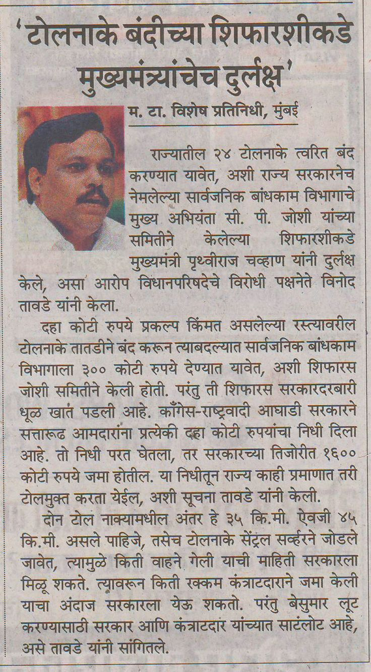 Maharashtra CM forgets the two years old report on toll. Vinod Tawde reminds CM. Maharashtra Times publishes the comment.