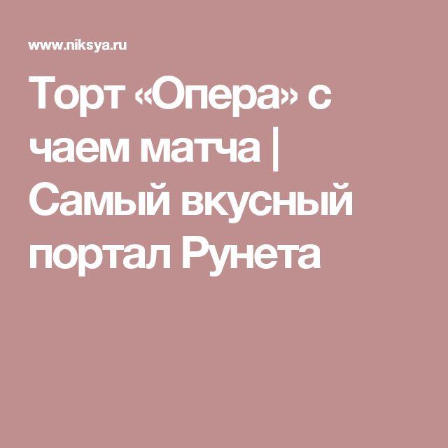 Торт «Опера» с чаем матча | Самый вкусный портал Рунета