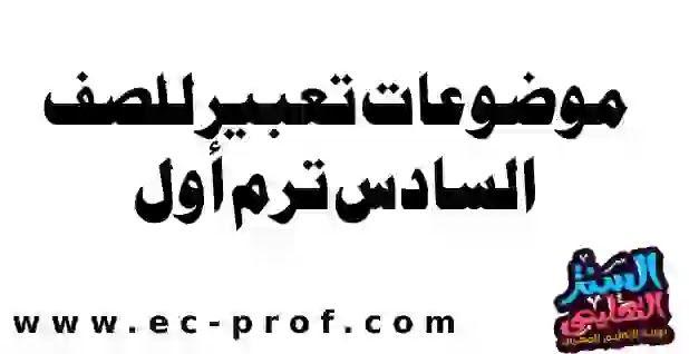 موضوعات تعبير للصف السادس ترم أول وترم ثانى Arabic Calligraphy Calligraphy