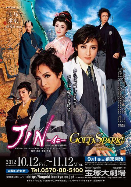 グランステージ 『JIN-仁-』ショー・ファンタジー『GOLD SPARK!-この一瞬を永遠に-』 http://yumemarche.com/takarazuka/2012jin/