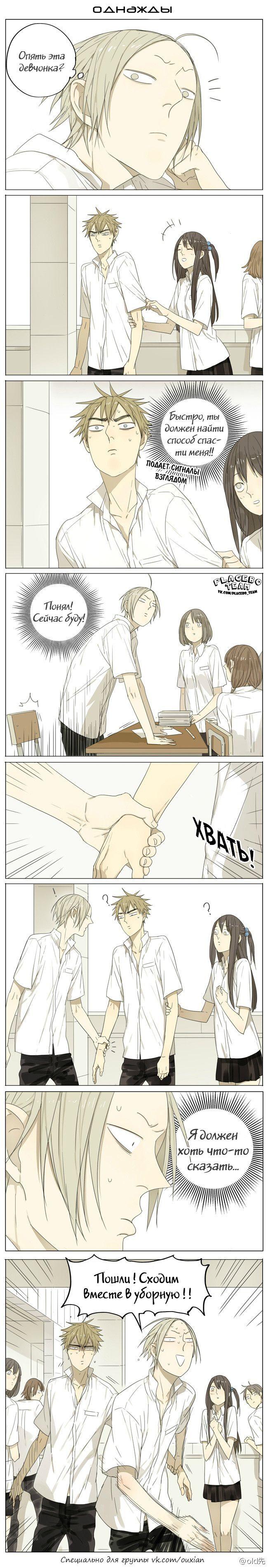 Чтение манги 19 Дней - Однажды 1 - 17 Однажды в средней школе. - самые свежие переводы. Read manga online! - ReadManga.me