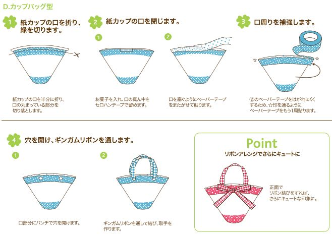 今年の友チョコ、どんなラッピングをするか決まっていますか?簡単にいっぱい作れてとっても可愛い紙コップを使った方法をご紹介します♪