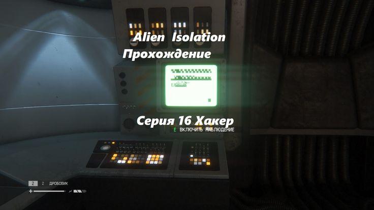 Alien  Isolation Прохождение Серия 16 Хакер