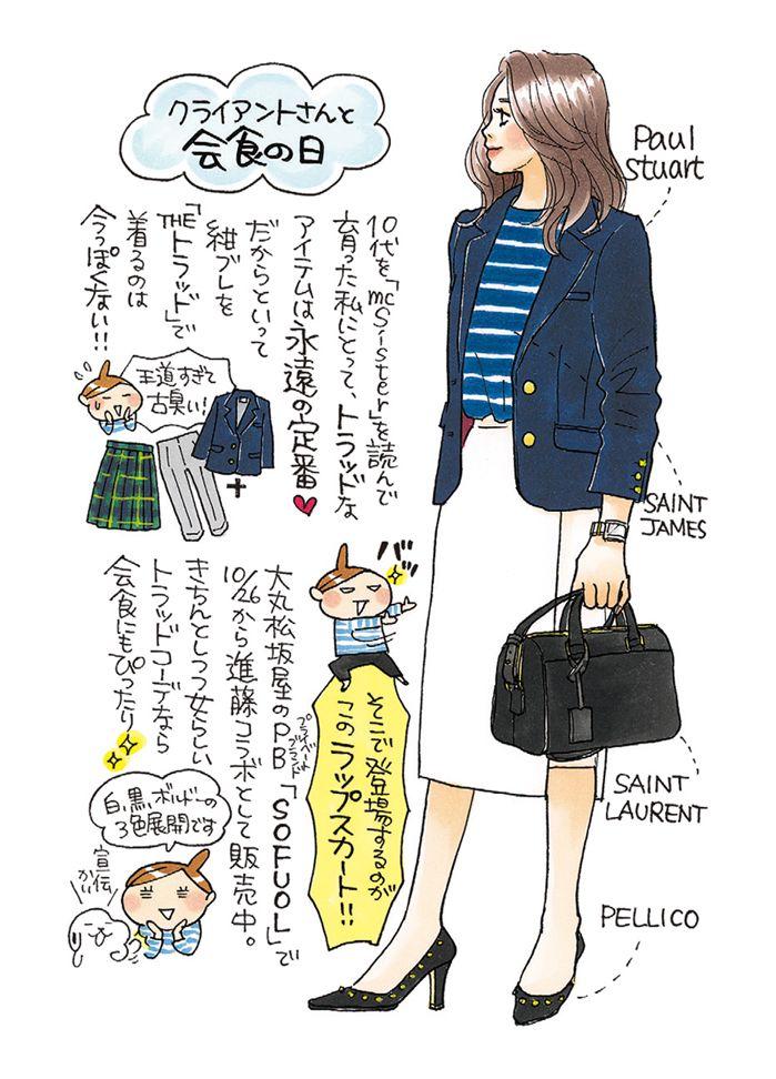 クライアントと会食の日。シティリビングwebは、オフィスで働く女性のための情報紙「シティリビング」の公式サイトです。東京で働く女性向けのコンテンツを多数ご紹介しています。