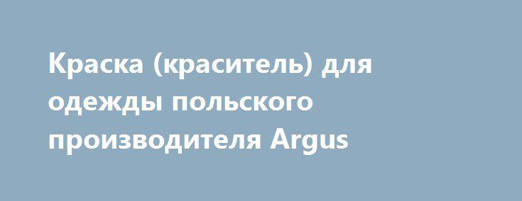 Краска (краситель) для одежды польского производителя Argus http://brandar.net/ru/a/ad/kraska-krasitel-dlia-odezhdy-polskogo-proizvoditelia-argus/  Известный бренд ARGUS представляет краску для домашнего окрашивания тканей и одежды. Красит хлопок, лен, трикотаж, вискоза, шелк. БЕЗ ВАРКИ!Подходит для использования в стиральных машинах. Настоящее европейское качество. Отправка новой почтой.1 пак. - 10грамм - это на 0.5 кг. одежды.Цена : 1 шт. 40 грн.От 2 шт. 37 грн.Джинс черный/синий 1 шт. 45…
