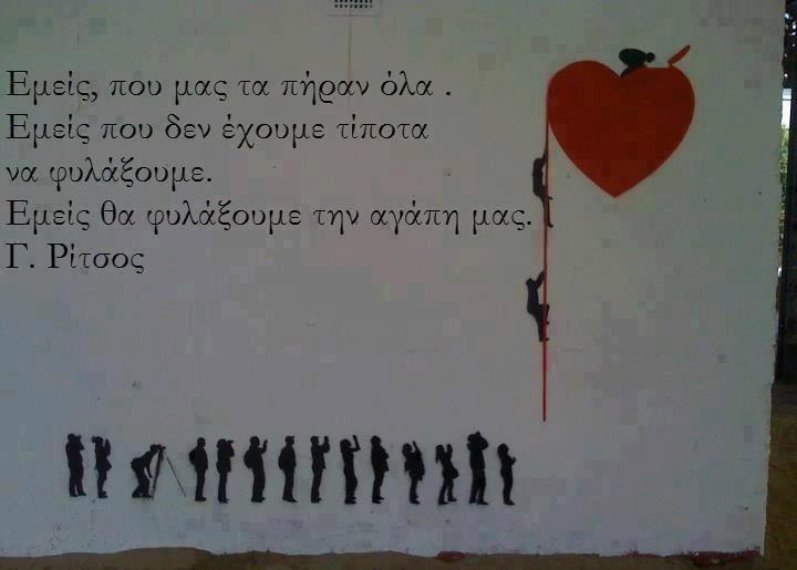 Εμείς θα φυλάξουμε την αγάπη μας. ~ Ρίτσος