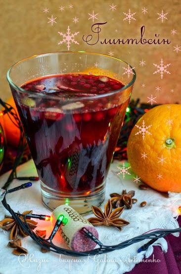 Рецепт приготовления домашнего глинтвейна на красном вине