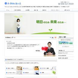 「A-Shin.ねっと」様のサイトを新規制作させて頂きました。
