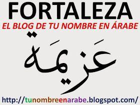 Fortaleza en arabe como se escribe