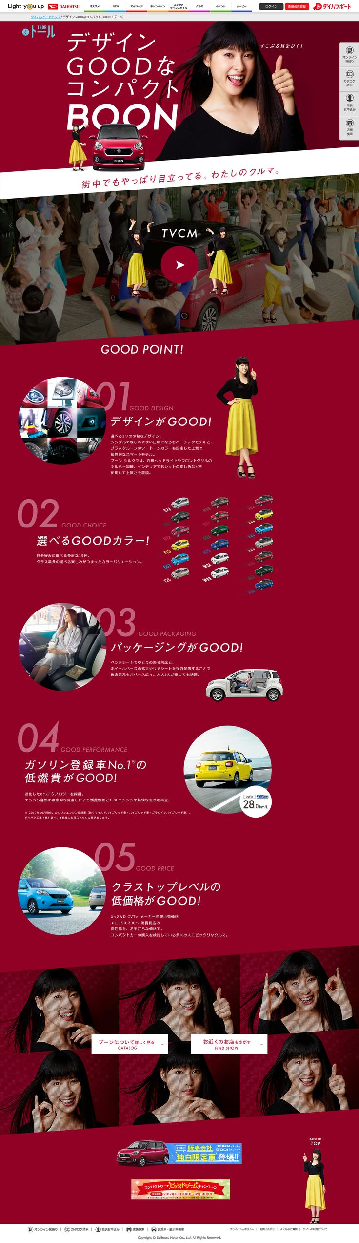 すこぶる目をひく!デザインGOODなコンパクトBOON(ブーン)|ダイハツポート【ダイハツ】 https://dport.daihatsu.co.jp/car/boon2017/
