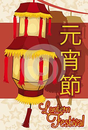 Cartoon poster with beautiful Chinese palace`s lamp with floral pattern in the background to celebrate Lantern Festival written in traditional Chinese.