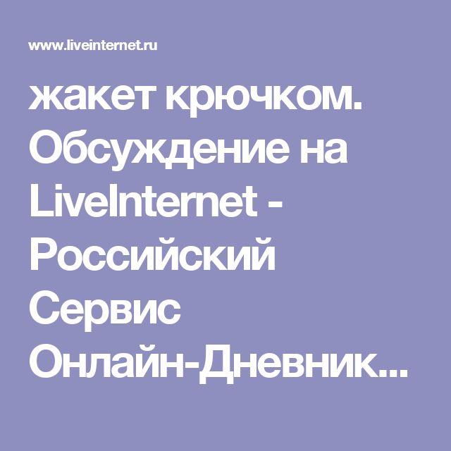 жакет крючком. Обсуждение на LiveInternet - Российский Сервис Онлайн-Дневников