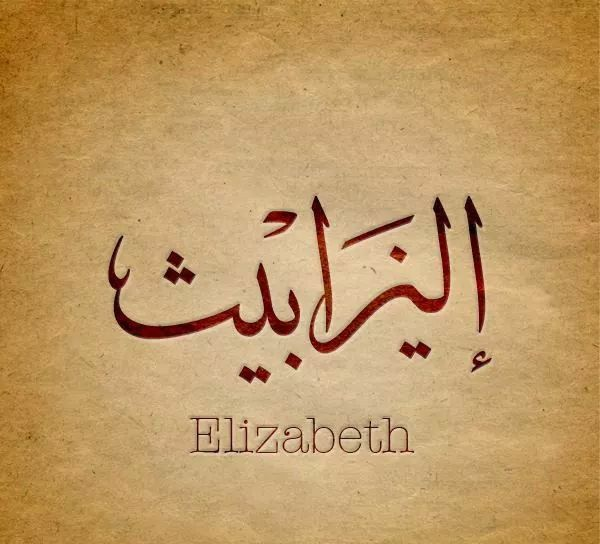 Arabic calligraphy beautiful names elizabeth
