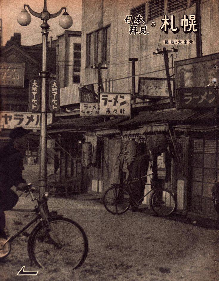 元祖・サッポロラーメン街(ススキノ・1954年)|あほじらすの超高級クラシック専門ブログ