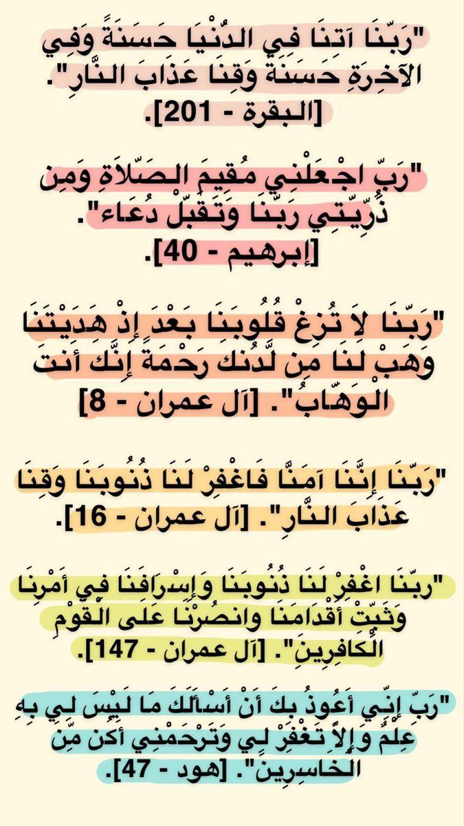 اللهم آمين Math Equation
