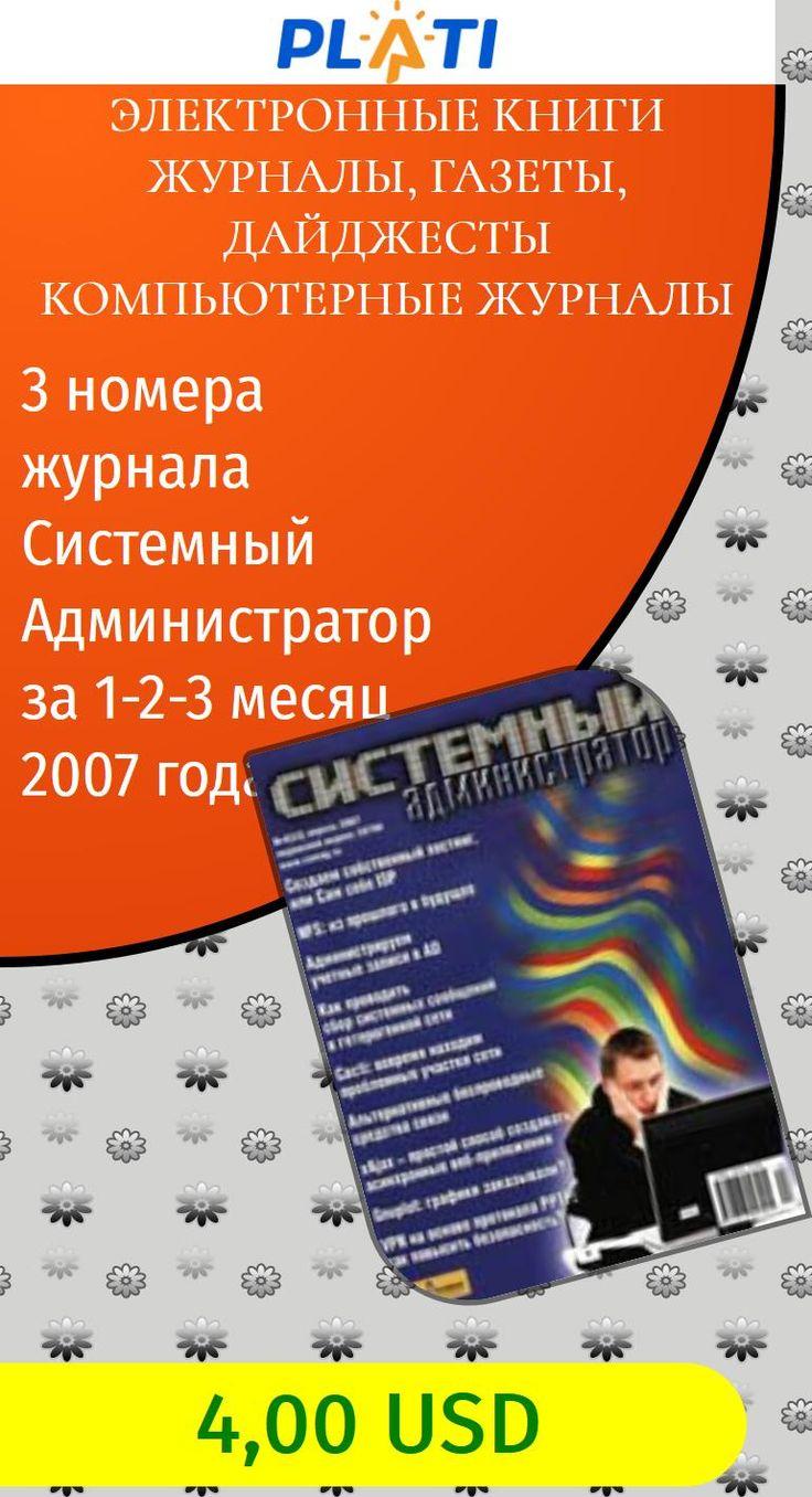 3 номера журнала Системный Администратор за 1-2-3 месяц 2007 года Электронные книги Журналы, газеты, дайджесты Компьютерные журналы