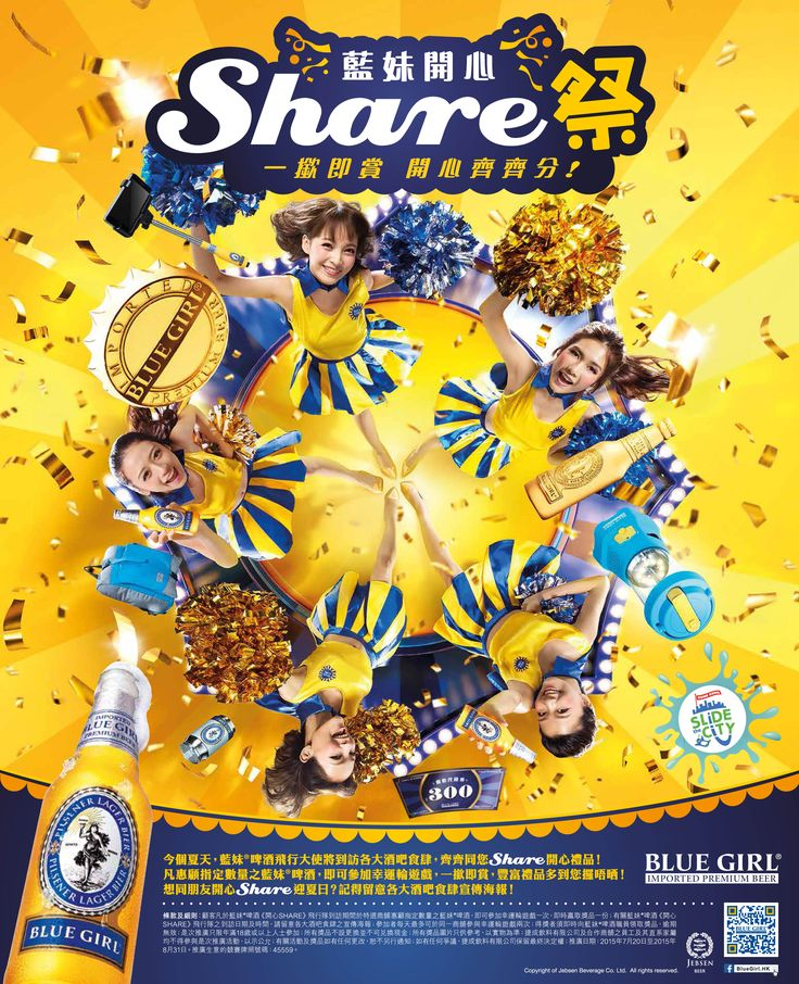 j Blue Girl - Share j