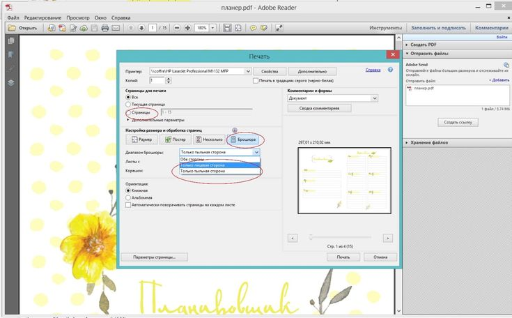 Adobe Reader печатаем блокнотики (брошюры) в хорошем качестве без проблем