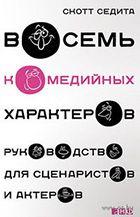 Книги недели: как написать роман, ситком и найти гения: Книги: Культура: Lenta.ru