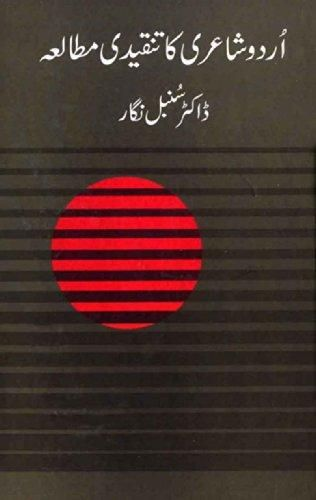 9789699730085: Urdu shairi Ka Tanqeedi Mutala | Download in