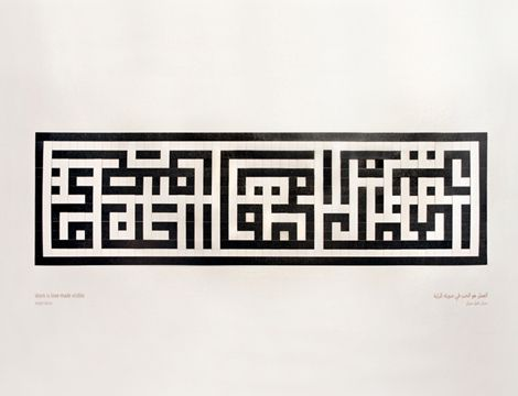 Work is love made visible. Arabic square Kufi designed for Tarek Atrissi studio…