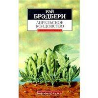 OZON.ru - Книги | Апрельское колдовство | Рэй Брэдбери | | Азбука-классика (pocket-book) | Купить книги: интернет-магазин / ISBN 5-267-00162-7