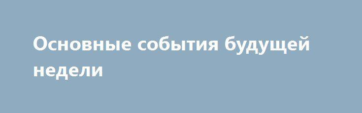 Основные события будущей недели http://krok-forex.ru/news/?adv_id=7363  Понедельник:   — В 06:00 GMT Германия выпустит производственные заказы за апрель.    — В 14:00 GMT в США выйдет индекс условий на рынке труда за май.    — В 16:00 GMT состоится речь председателя ФРС Джанет Йеллен.                                                      Вторник:   — В 04:30 GMT состоится оглашение решения РБА по учетной ставке.    — В 06:00 GMT Германия опубликует промышленное производство за апрель.    — В…