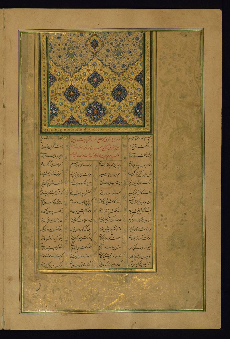 Maṭlaʿ al-anvār Label: This incipit page with illuminated headpiece introduces the first poem of the Khamsah, Maṭlaʿ al-anvār. The illumination was done by Manṣūr Naqqāsh ('dhahhabahu Manṣūr). His name is inscribed in the two small illuminated rectangles flanking the rubric. - W624 Khamsah Khusrau Dihlavī