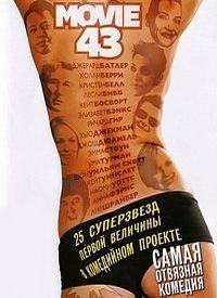 Муви 43 / Movie 43 / 2013 / ДБ, АП (Пучков), СТ / BRA Transfer / BDRip (1080p) :: Кинозал.ТВ