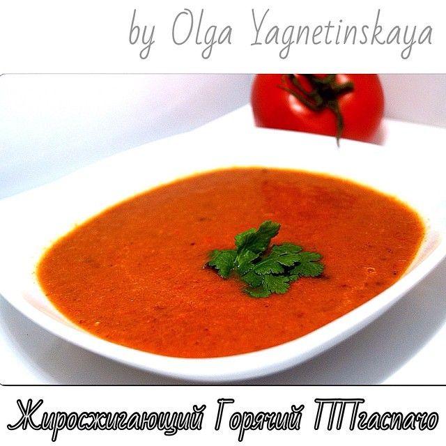 Жиросжигающий Согревающий Ароматный и очень полезный Горячий суп – диетический гаспачо/Healthy hot gazpacho - диетические супы / полезные салаты - Полезные рецепты - Правильное питание или как правильно похудеть