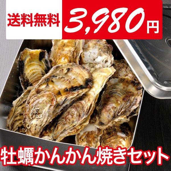 送料無料!牡蠣かんかん焼きセット(殻付き牡蠣12個)~かき/カキ/産地直送/BBQ