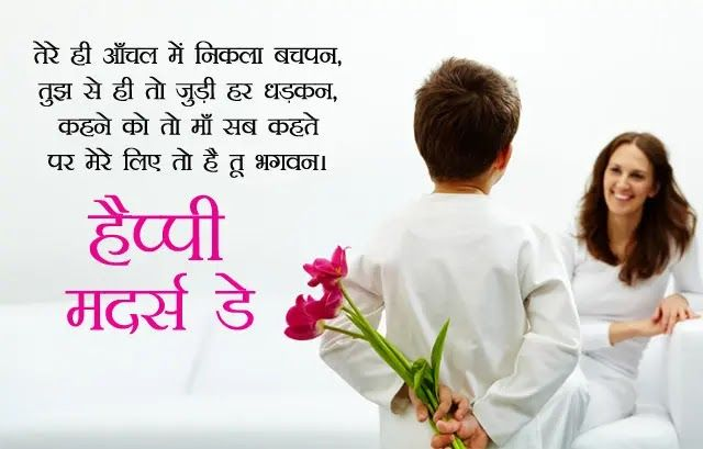 Happy Mothers Day Quotes Hindi Mothers Day Images Happy Mothers Day Images Remembrance Day Quotes