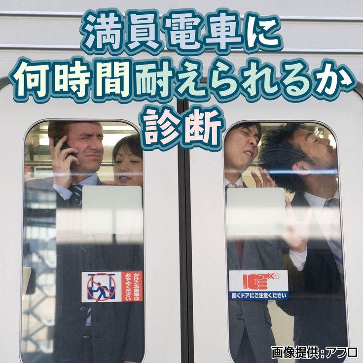 3時間。背の高いあなたは、満員電車でも顔周りにはいつも余裕のスペースが。体はきついけど人よりは長く満員電車に耐えられるようです。 #満員電車に何時間耐えられるか診断 https://fortune.yahoo.co.jp/free-shindan/20170625/?utm_content=buffere6580&utm_medium=social&utm_source=pinterest.com&utm_campaign=buffer #Yahoo占い  満員電車エンジェル😇