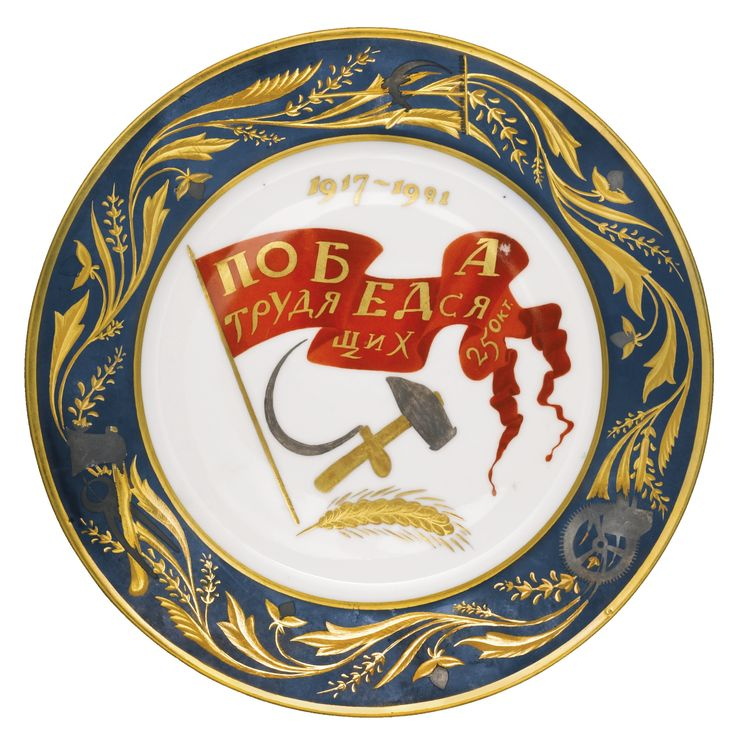 Victory of the Workers, 25th October: A Soviet Porcelain Plate, State Porcelain Manufactory, Petrograd, 1921 | Lot | Sotheby's